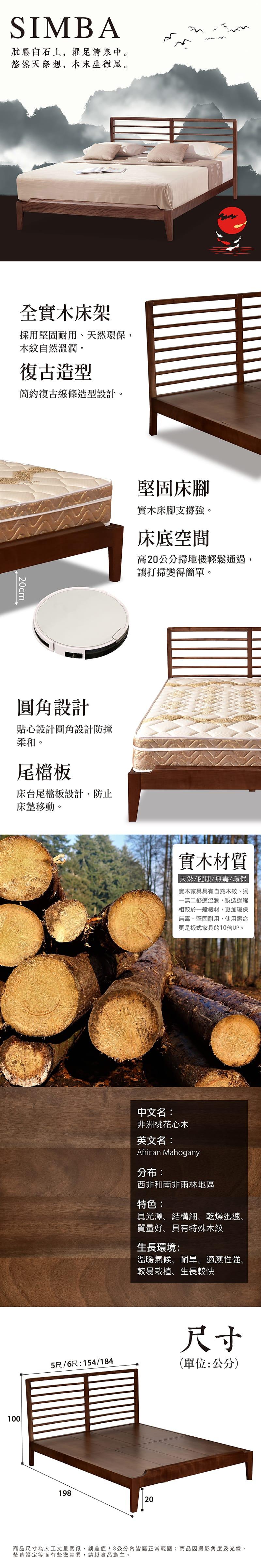 實木床架 雙人加大6尺【石橋】