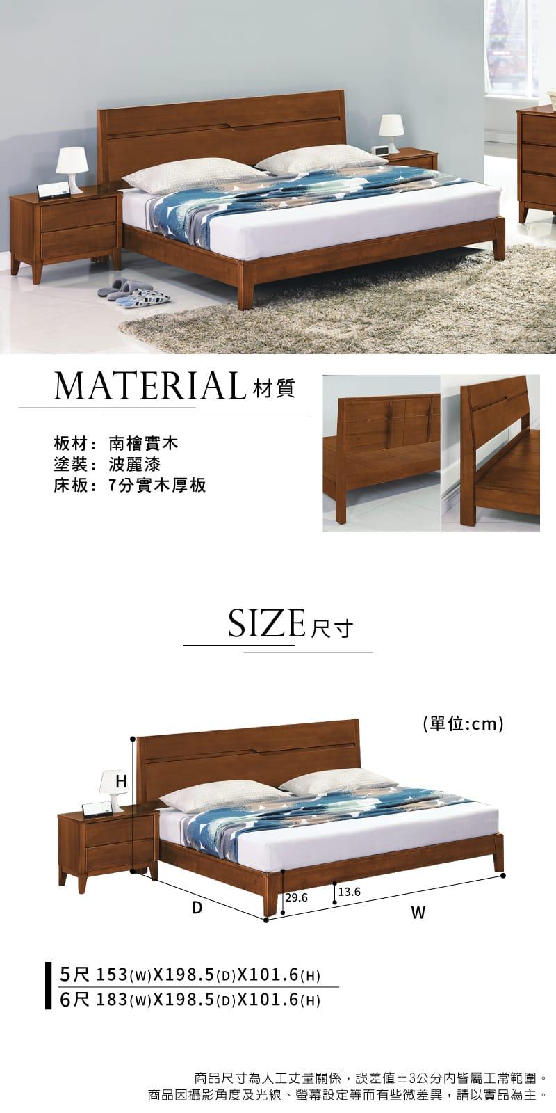 實木床架 雙人5尺【米亞】
