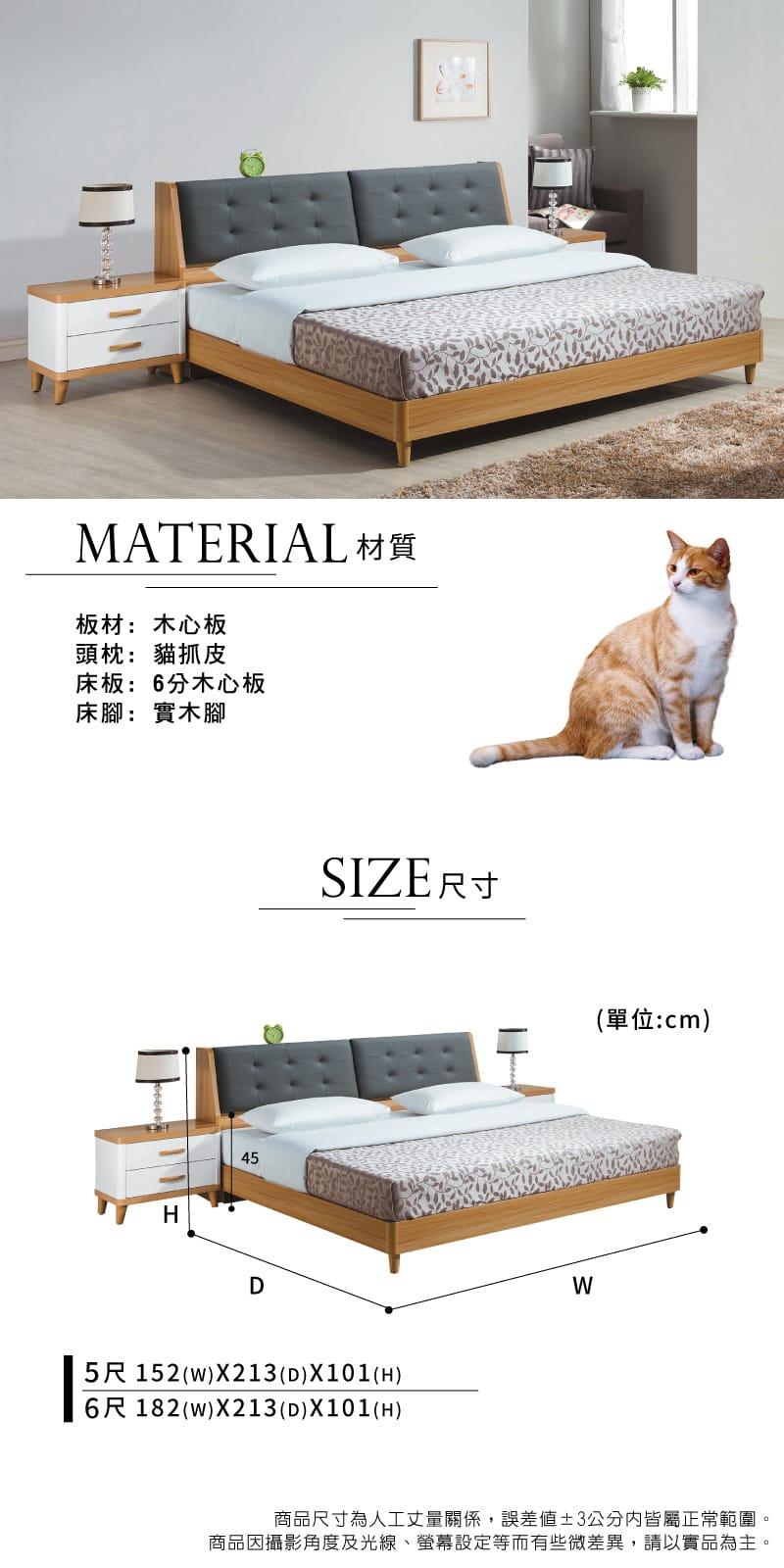 貓抓皮收納床架 雙人加大6尺【寶格麗】