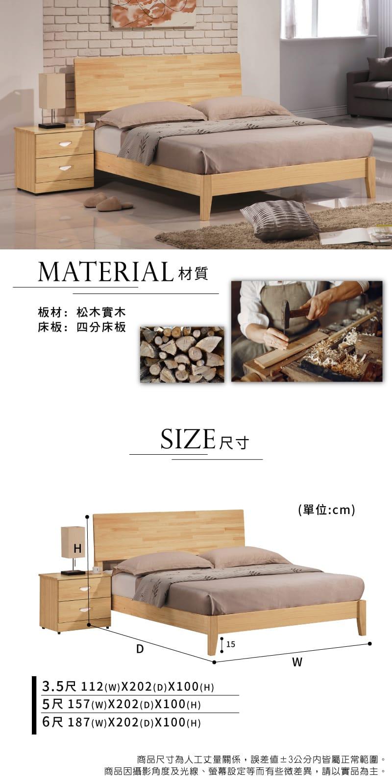 北歐風實木床架 單人加大3.5尺【妮可】