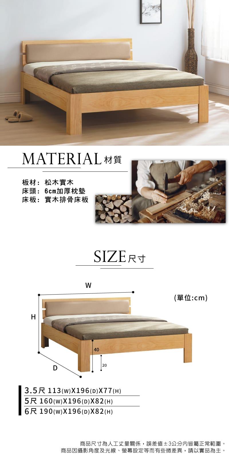 實木床架 單人加大3.5尺【米克】