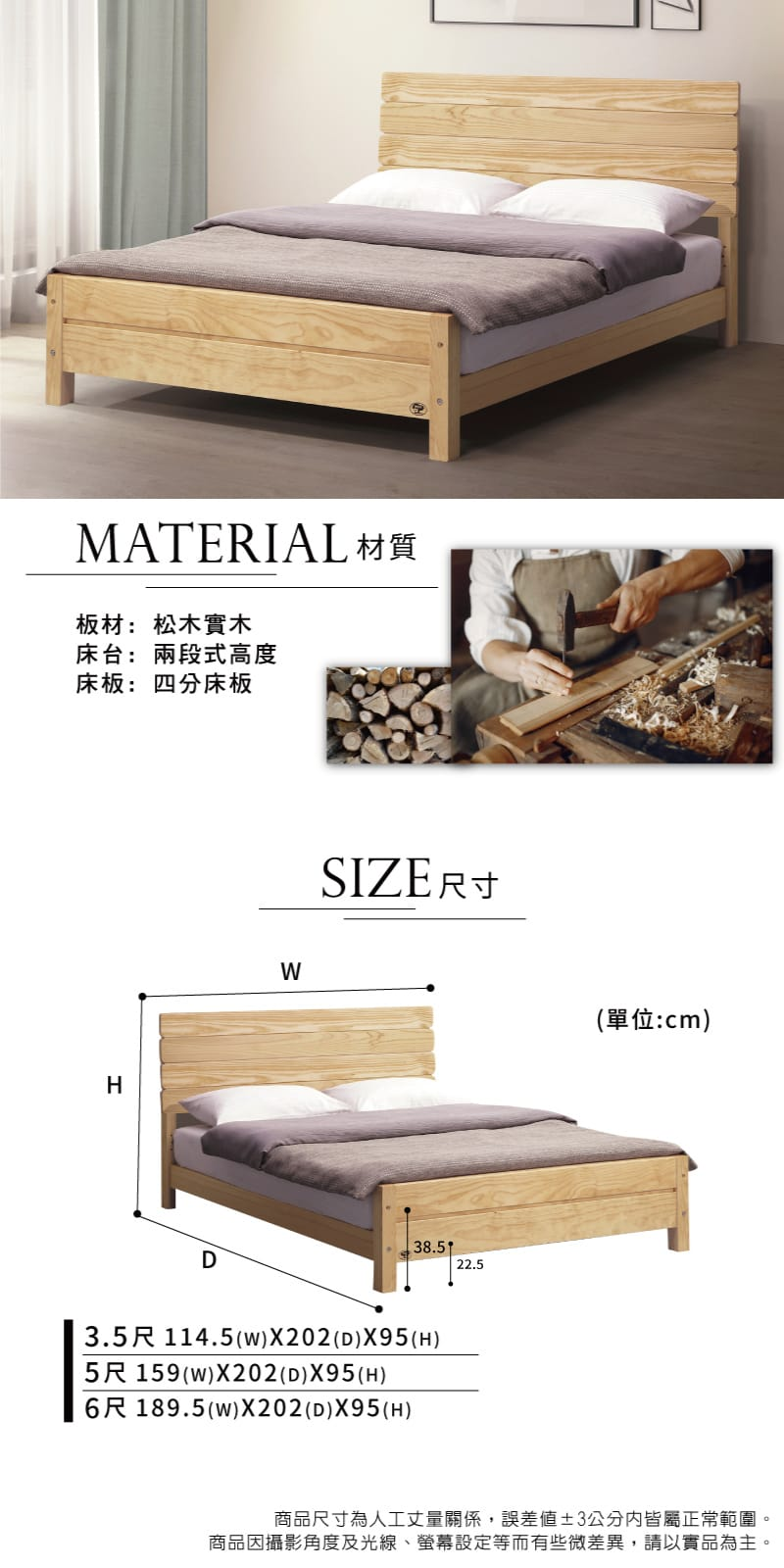 實木床架 雙人5尺【威爾】