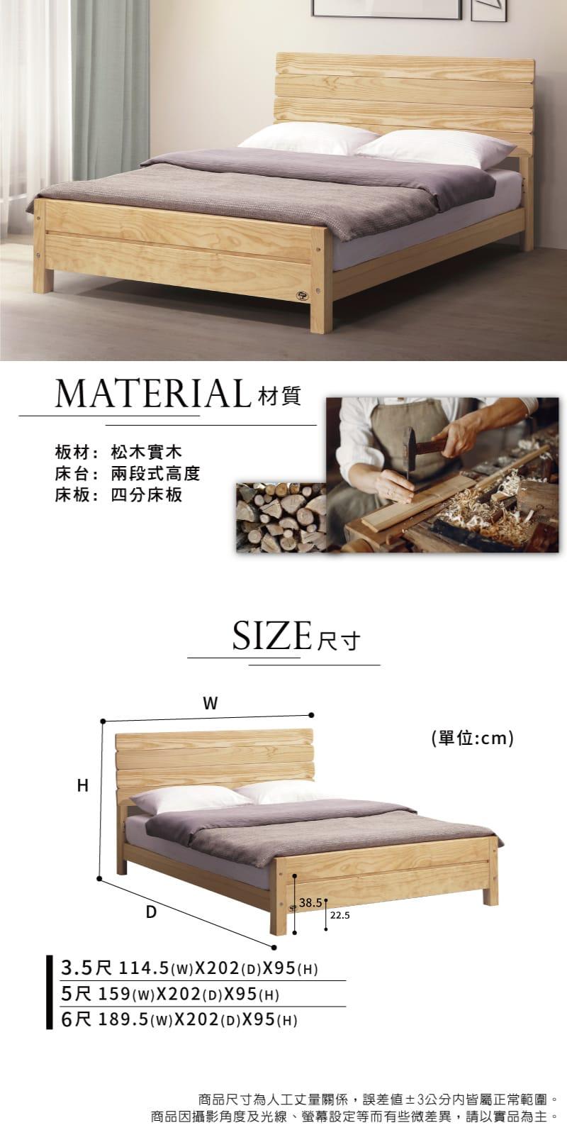 實木床架 單人加大3.5尺【威爾】