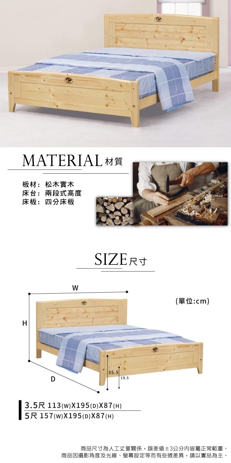 實木床架 雙人5尺【北歐風】