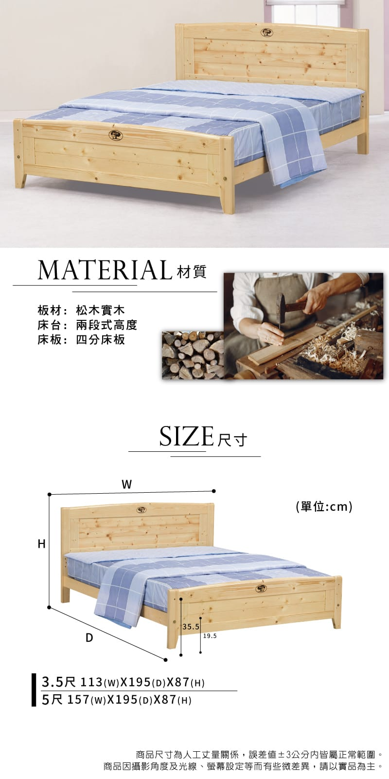 實木床架 單人加大3.5尺【北歐風】
