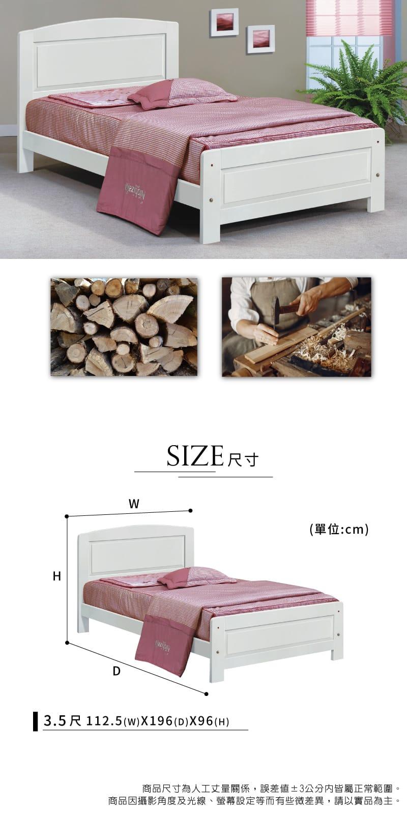 床架 單人加大3.5尺【歌麗雅】