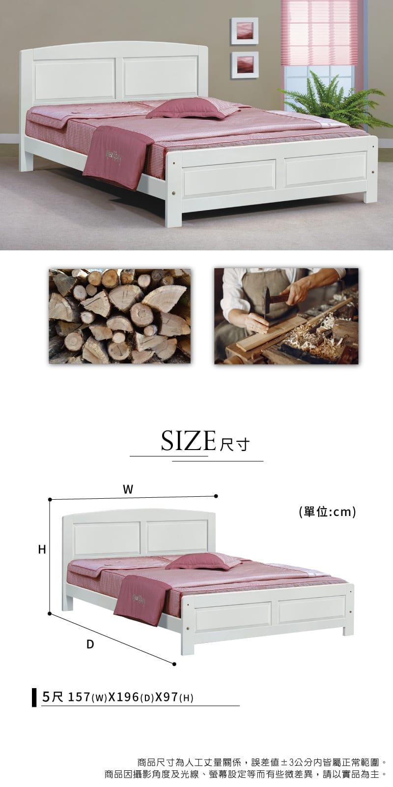 床架 雙人5尺【歌麗雅】