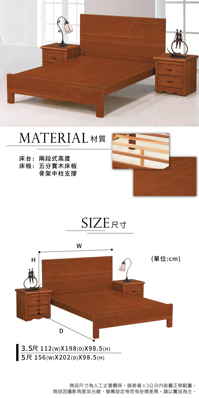 床架 單人加大3.5尺【寶拉】