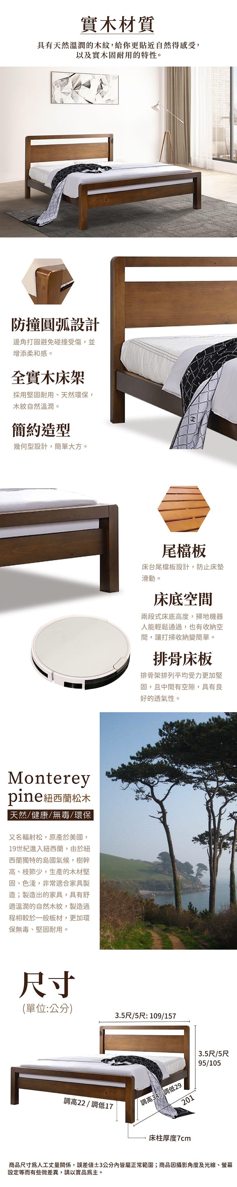實木床架 雙人5尺【松崎】