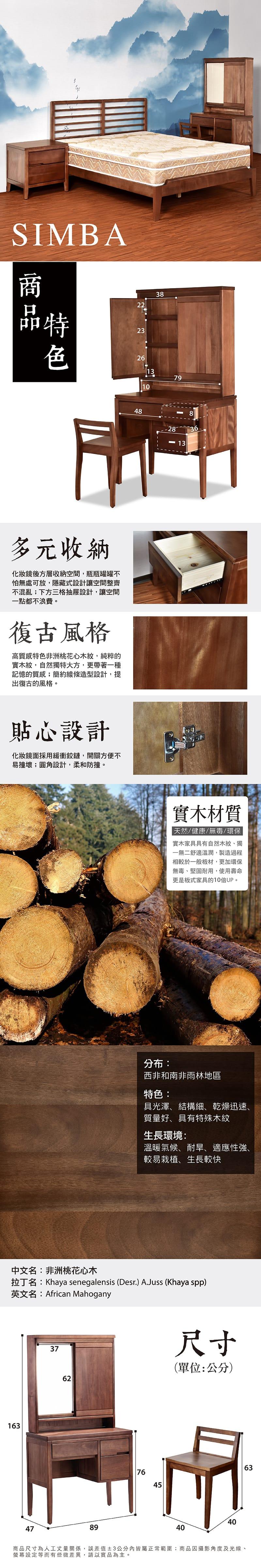 實木收納化妝台組兩件 寬89cm(桌+椅系列)【石橋】