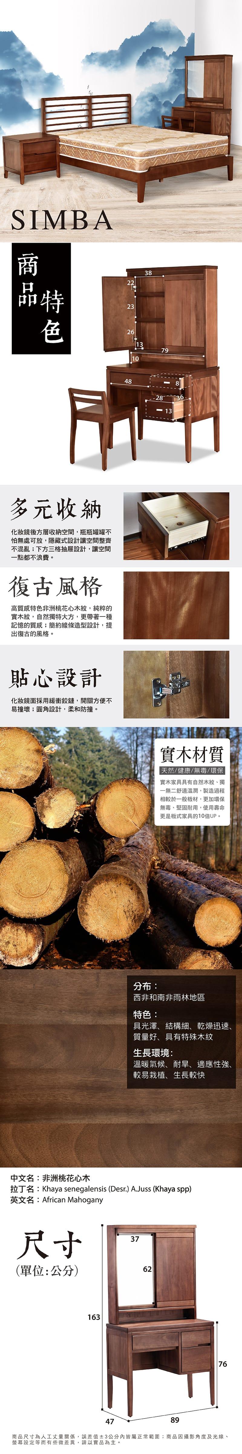 實木收納化妝台 寬89cm(單桌系列)【石橋】