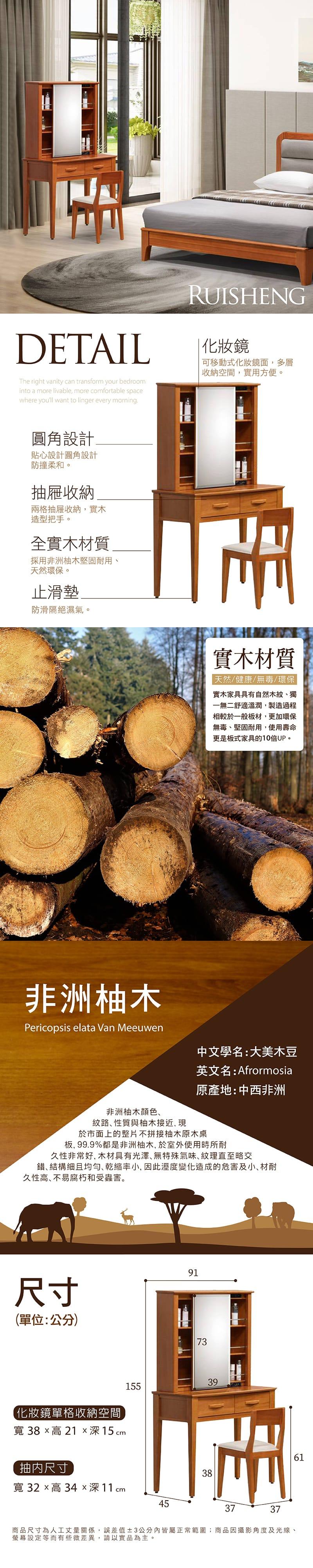 實木收納化妝台 寬91cm(桌+椅系列)【森島】