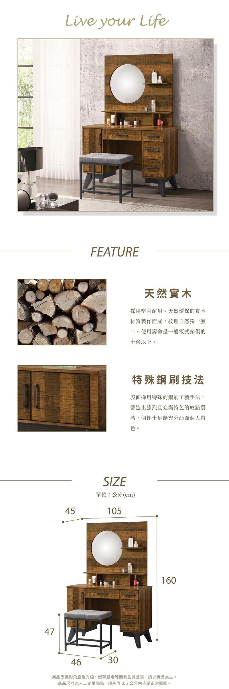 麥斯 工業風 收納化妝台組兩件(桌+椅系列)