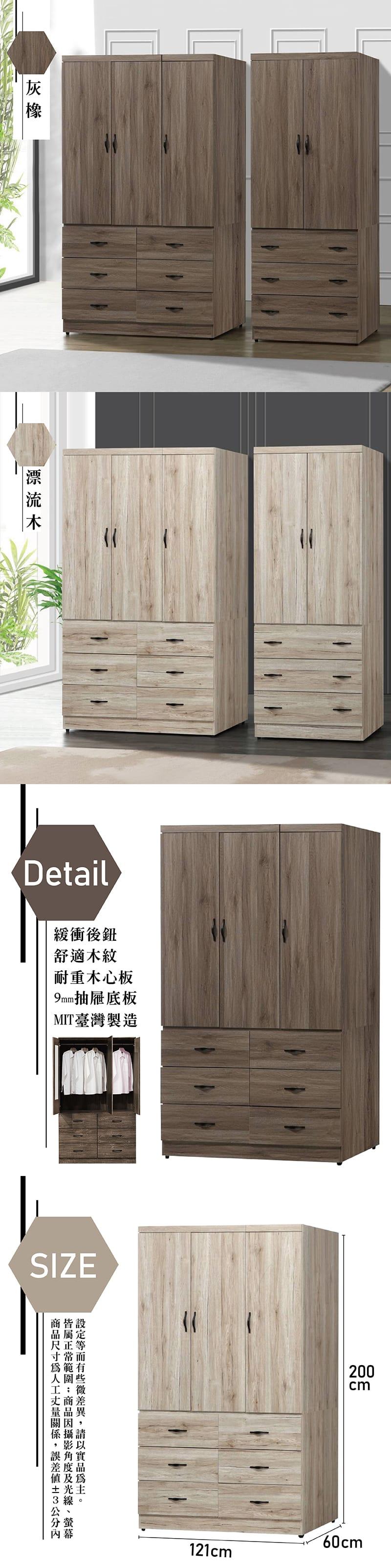拉門收納置物衣櫃 寬121cm【笠原】