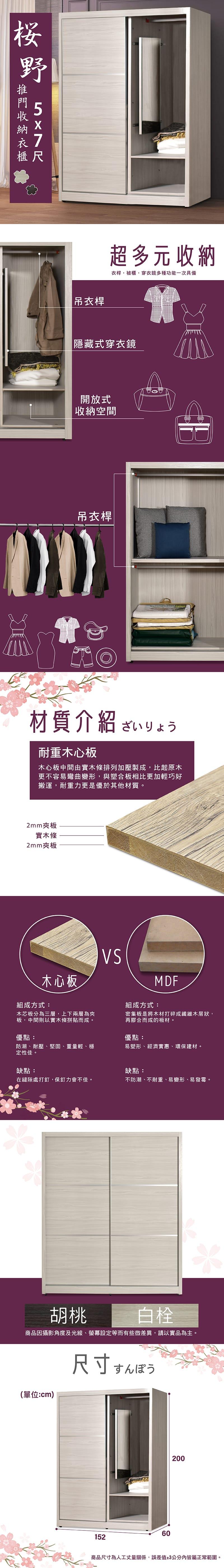 滑門收納置物衣櫃 寬152cm【櫻野】