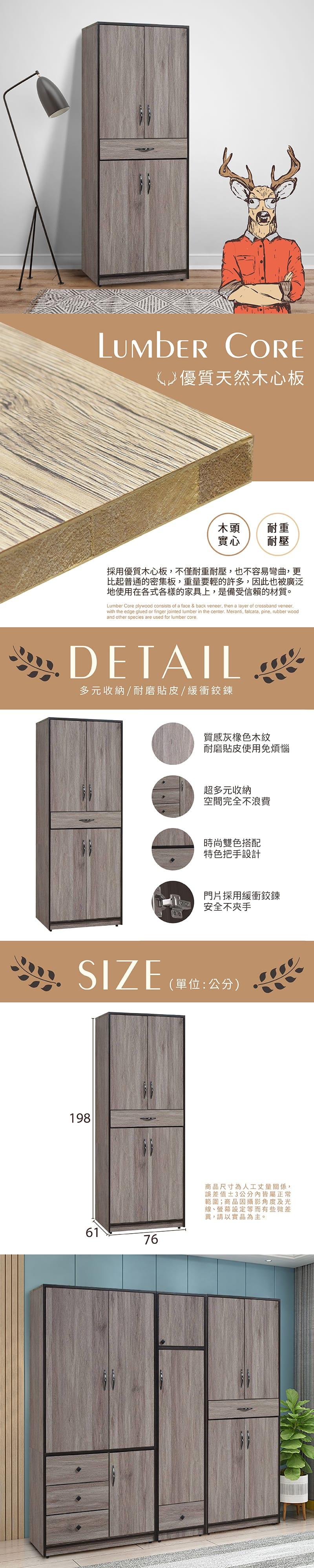 安格斯 拉門收納置物衣櫃 寬76cm