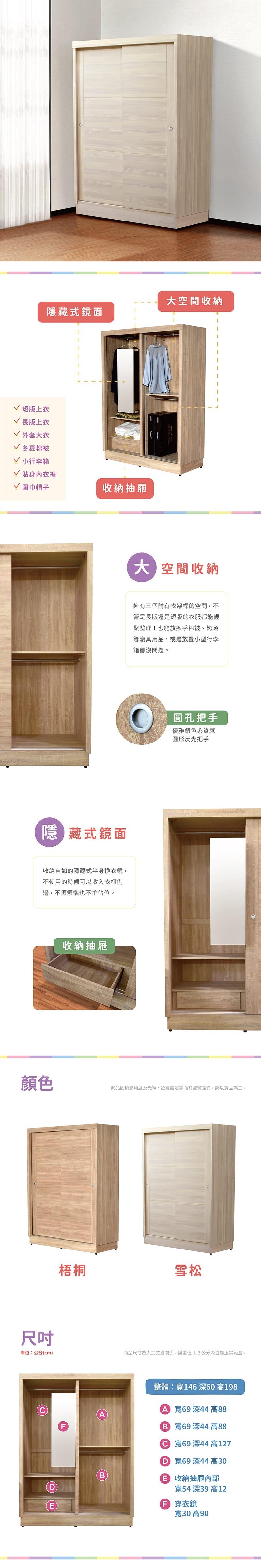 滑門收納置物衣櫃 寬146cm【澤田】