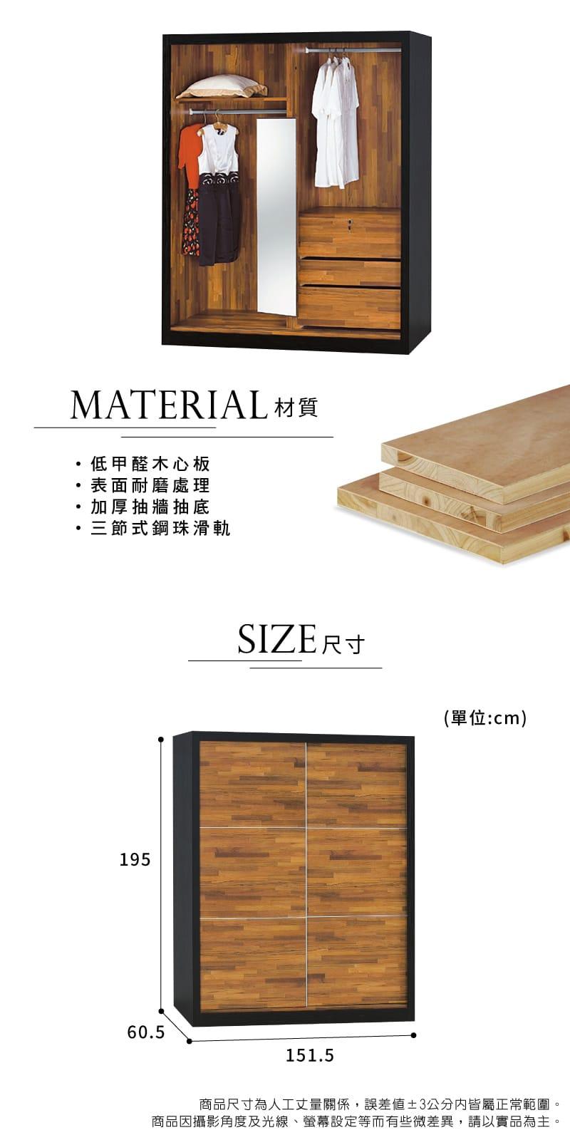 集層木滑門收納置物衣櫃 寬152cm