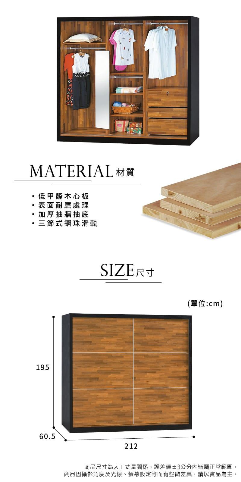 集層木滑門收納置物衣櫃 寬212cm