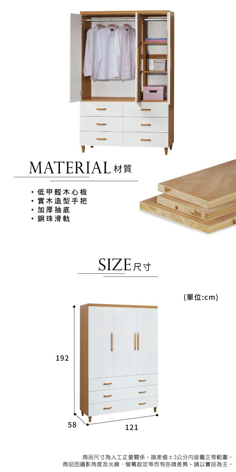 拉門收納置物衣櫃 寬121cm【寶格麗】
