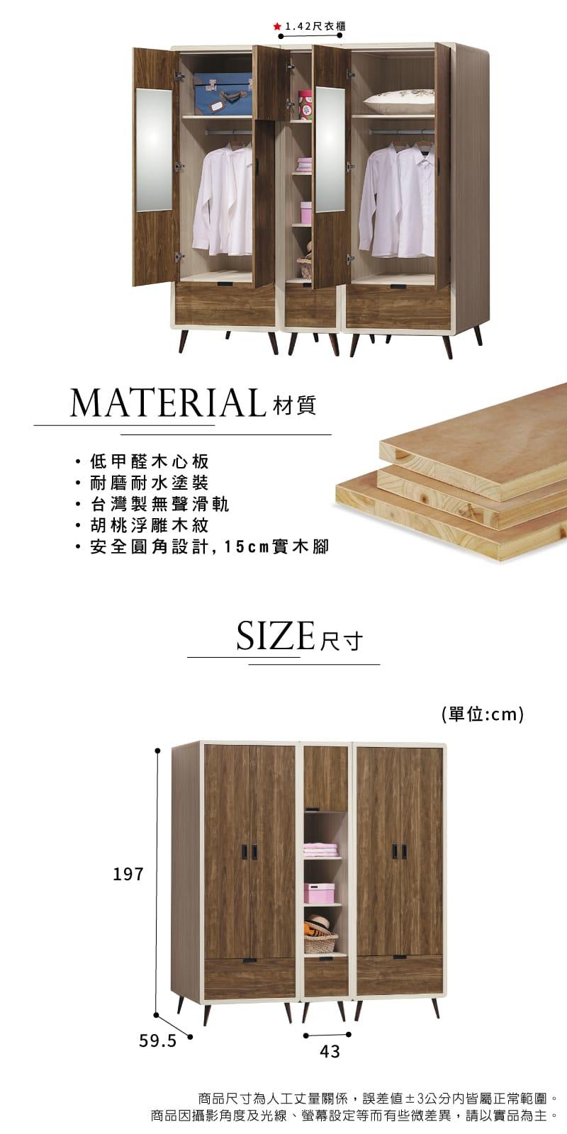 拉門收納置物衣櫃 寬43cm【北歐風】