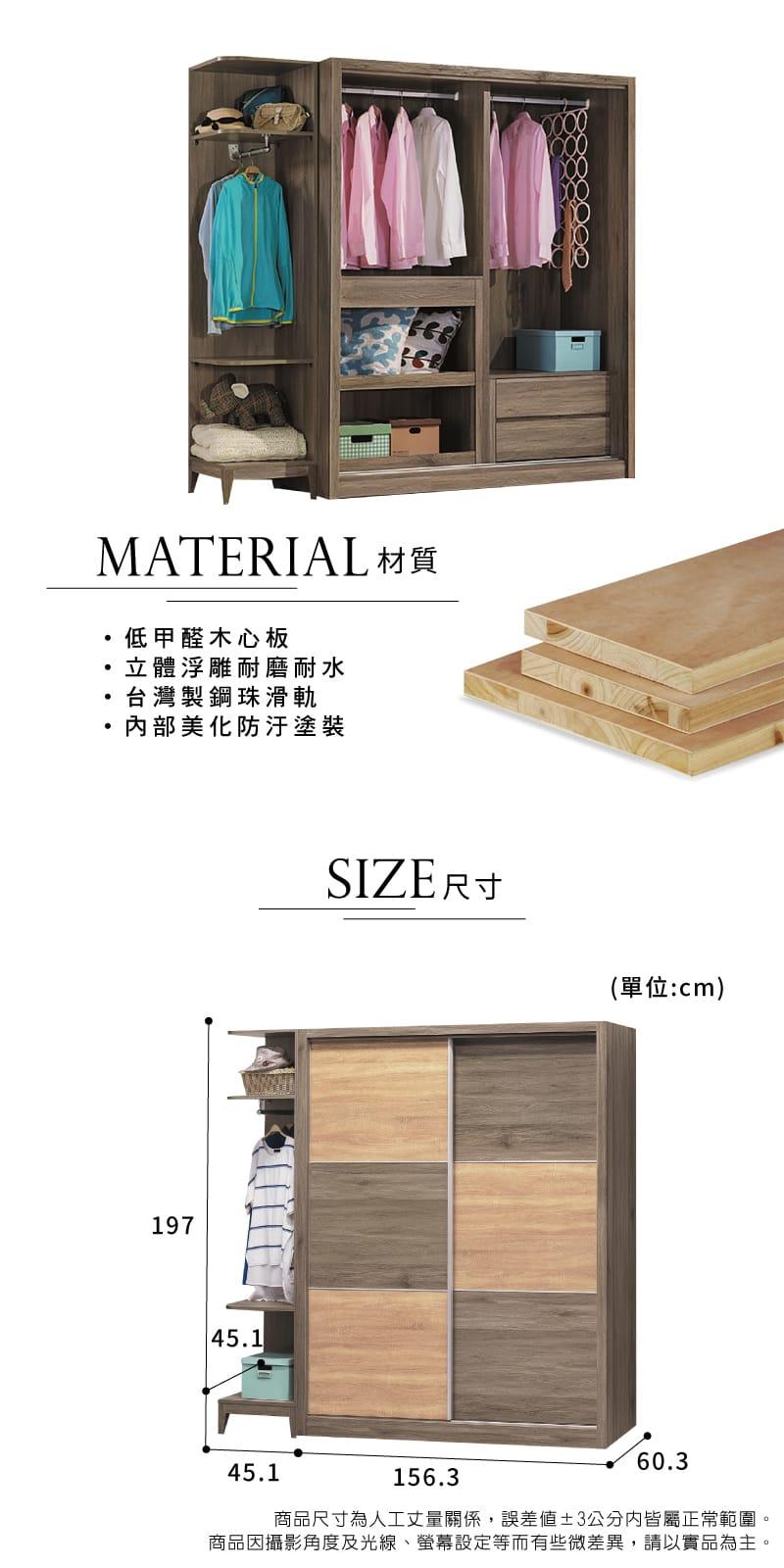 滑門收納置物衣櫃 寬202cm【漾藍寶】