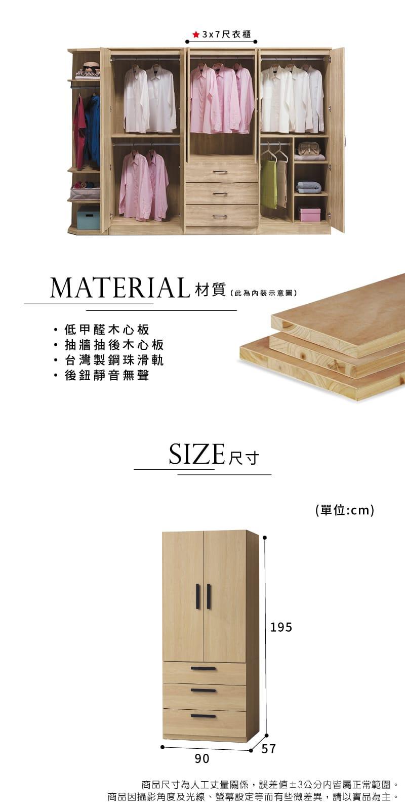 拉門收納置物衣櫃 寬90cm【威特】