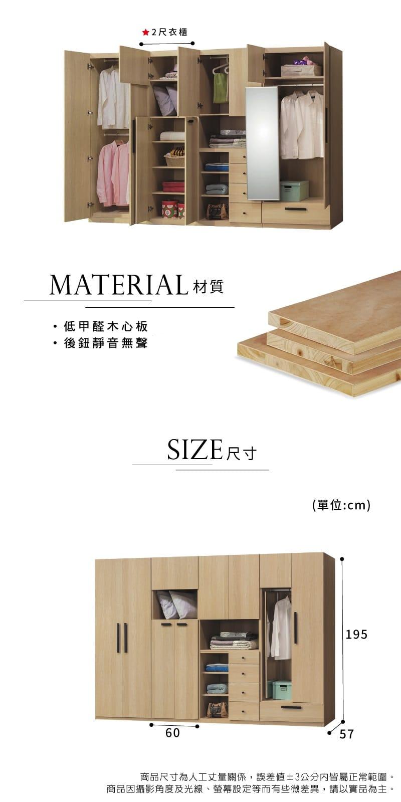 拉門收納置物衣櫃 寬60cm【威特】
