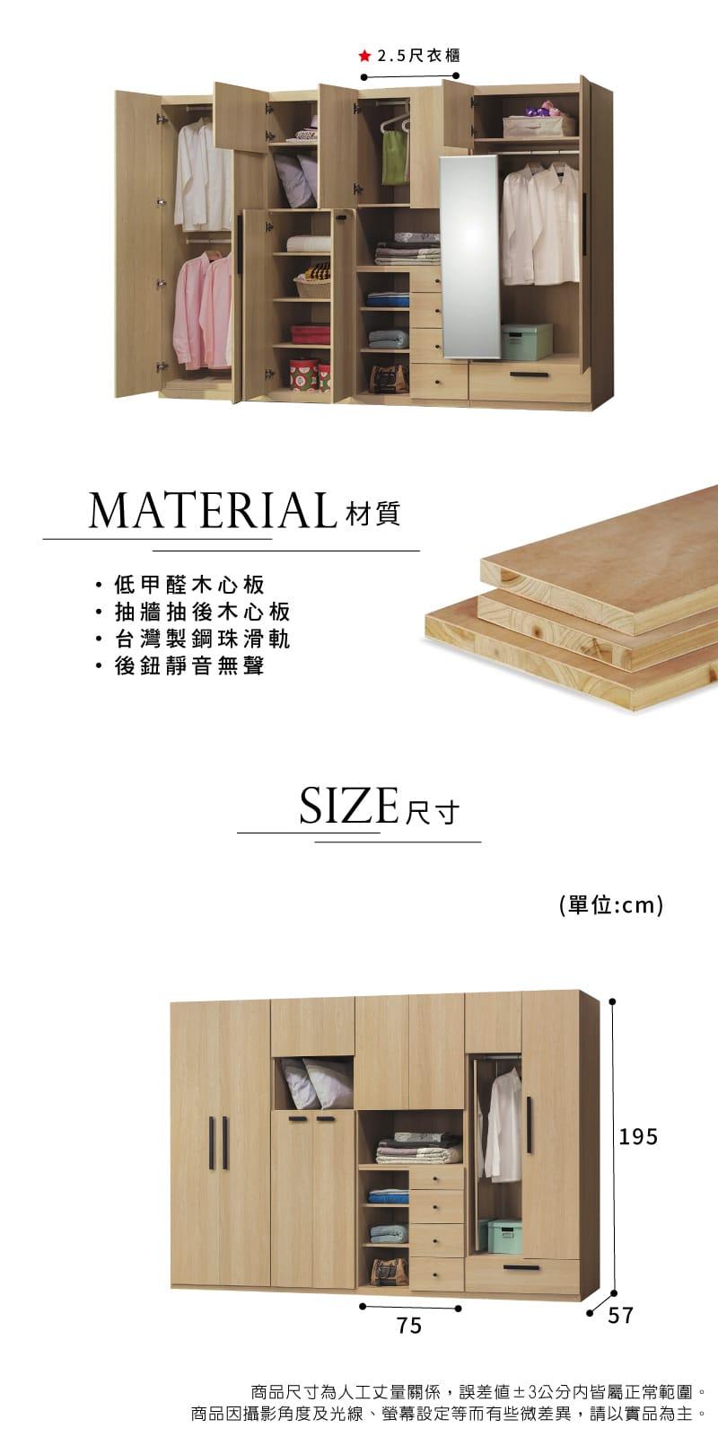 拉門收納置物衣櫃 寬75cm【威特】