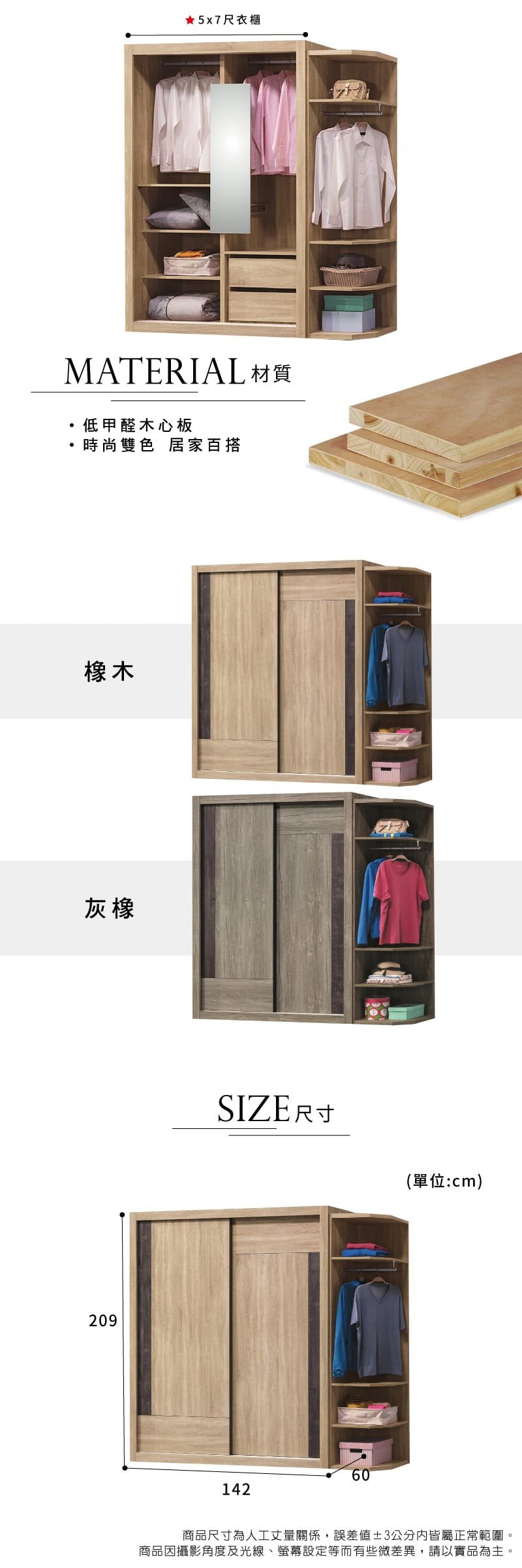 滑門收納置物衣櫃 寬142cm【瓦勒】