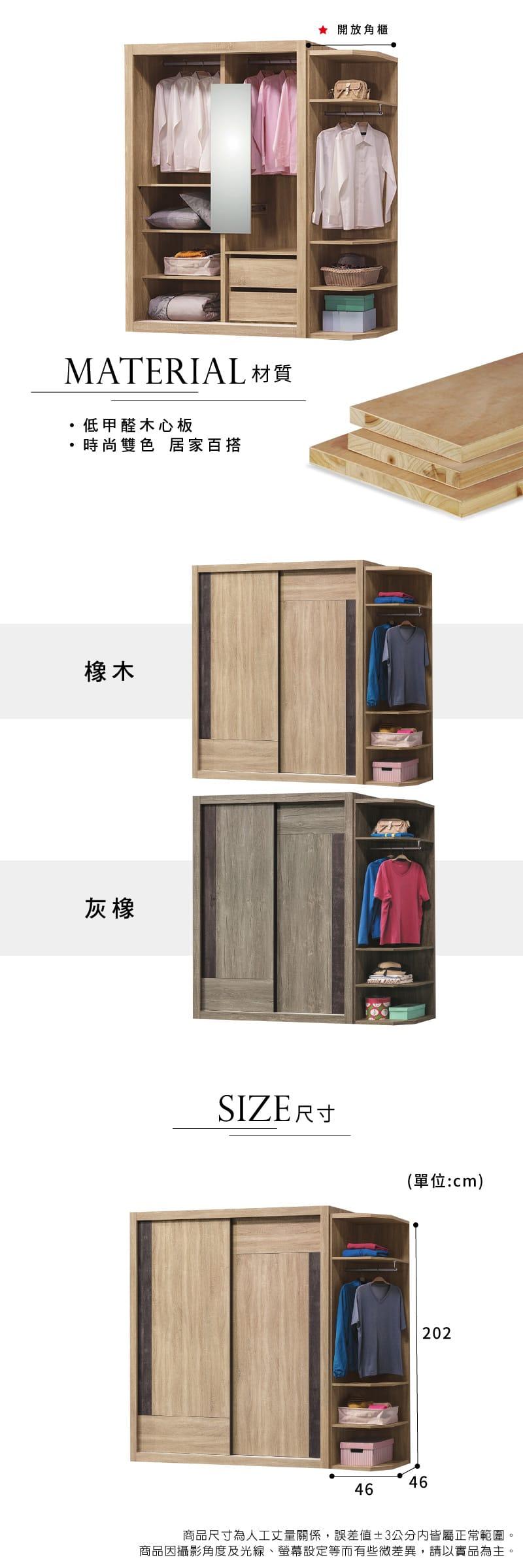 開放轉角收納置物衣櫃 寬46cm【瓦勒】