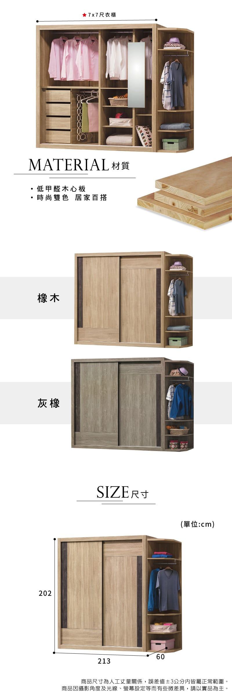 滑門收納置物衣櫃 寬213cm【瓦勒】