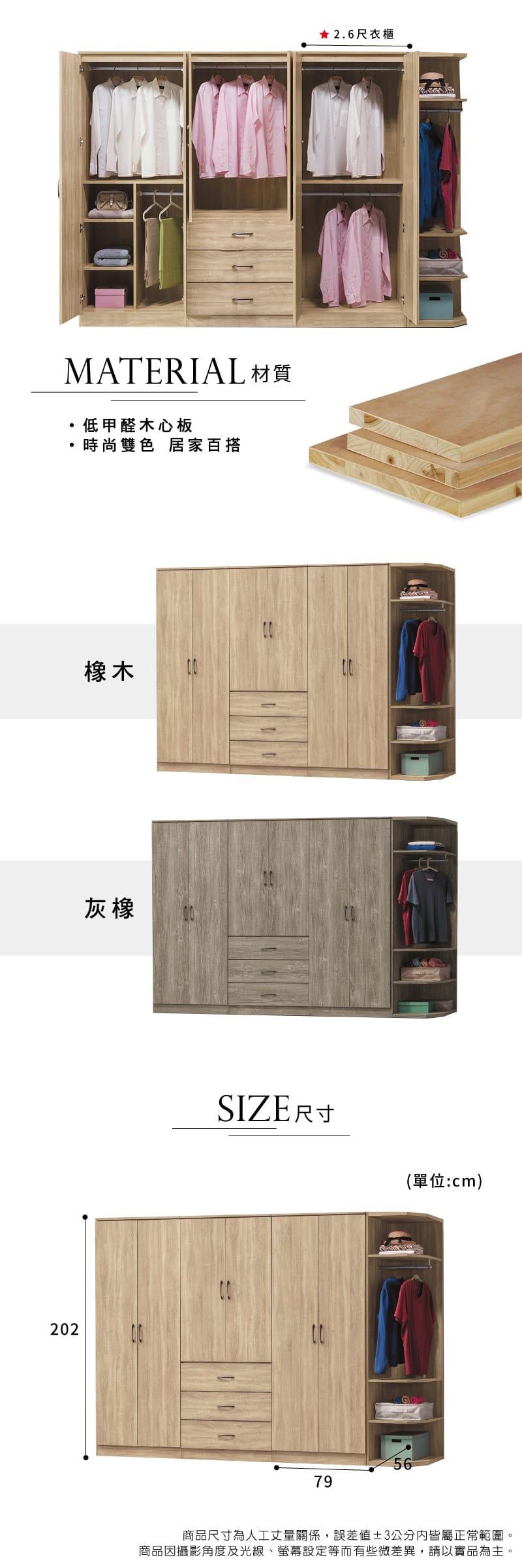 拉門收納置物衣櫃 寬79cm【瓦勒】