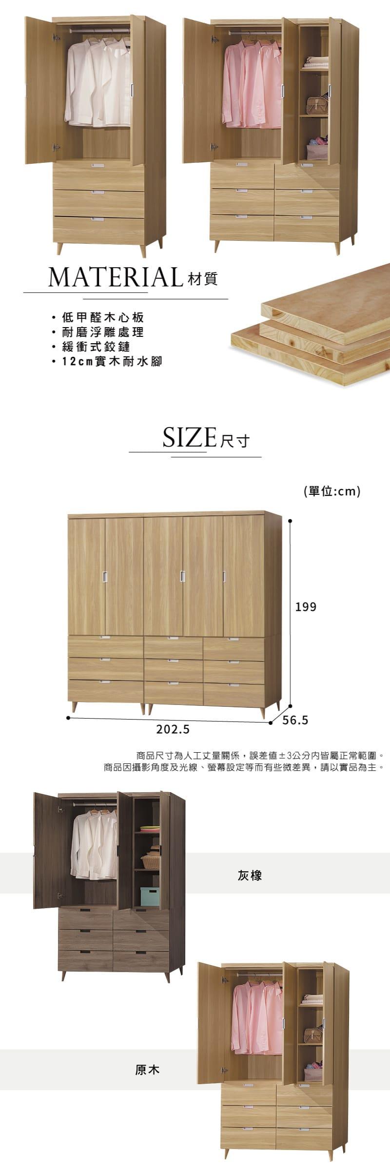 滑門收納置物衣櫃 寬203cm【羅德】