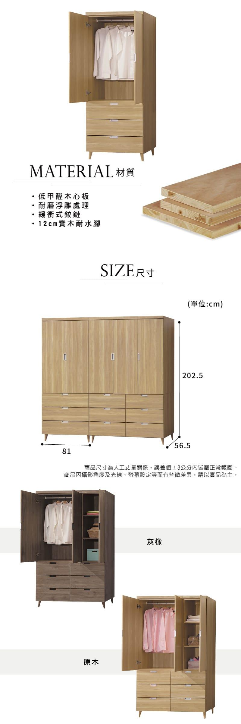 拉門收納置物衣櫃 寬81cm【羅德】