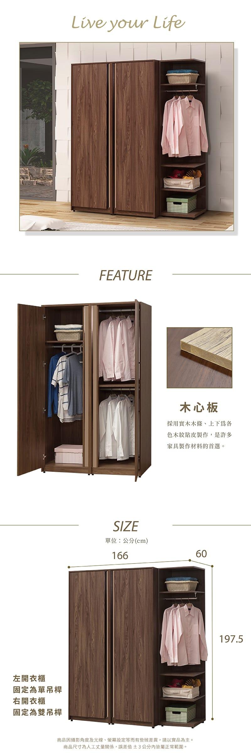 達爾文 拉門收納置物衣櫃 寬166cm