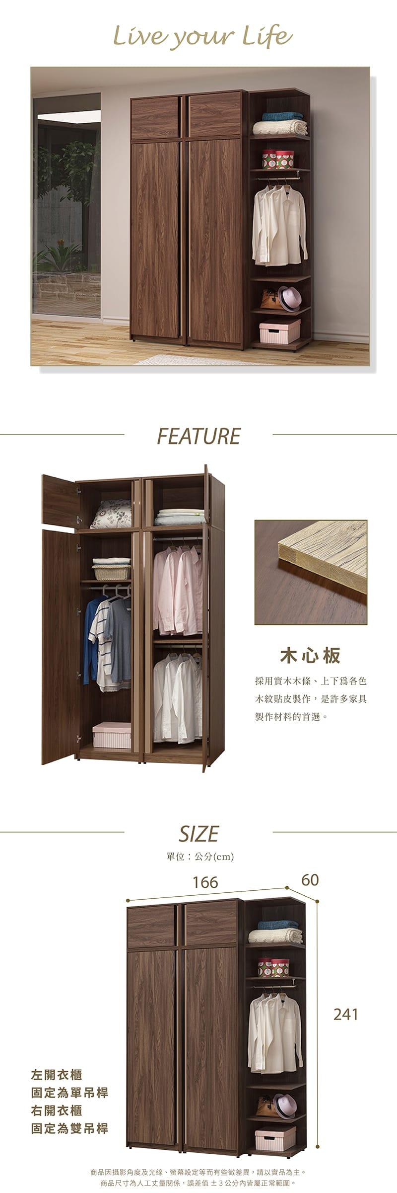 達爾文 拉門收納置物衣櫃組 寬166cm(衣櫃+被櫃)