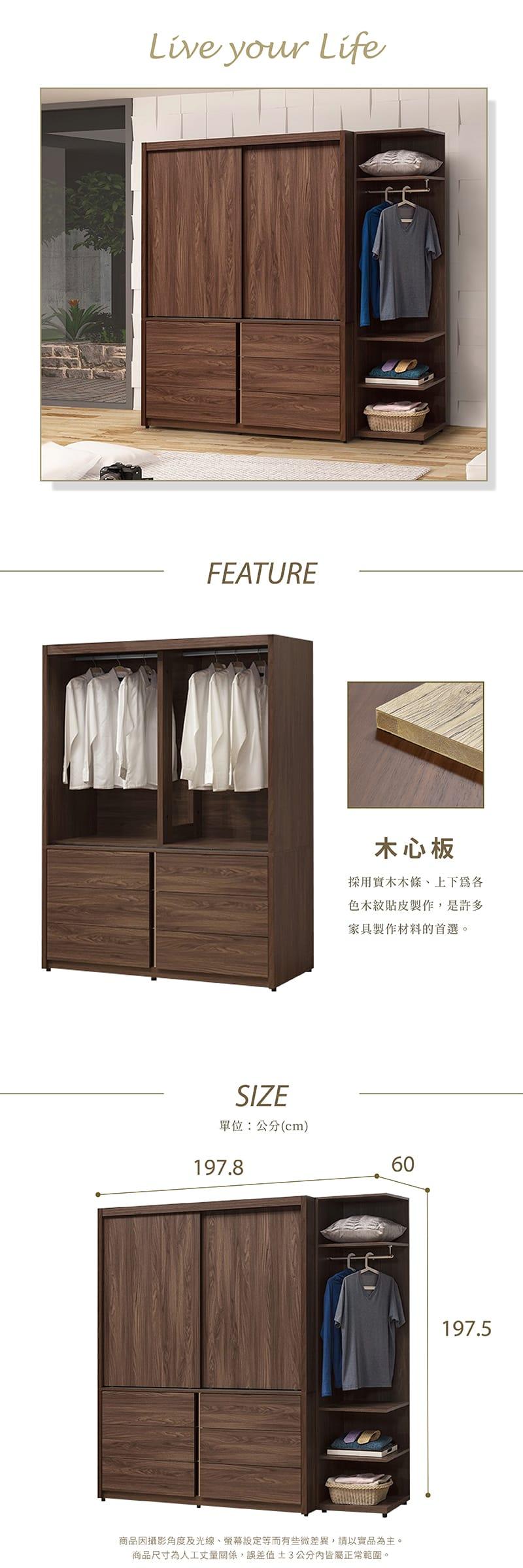 達爾文 拉門收納置物衣櫃 寬198cm