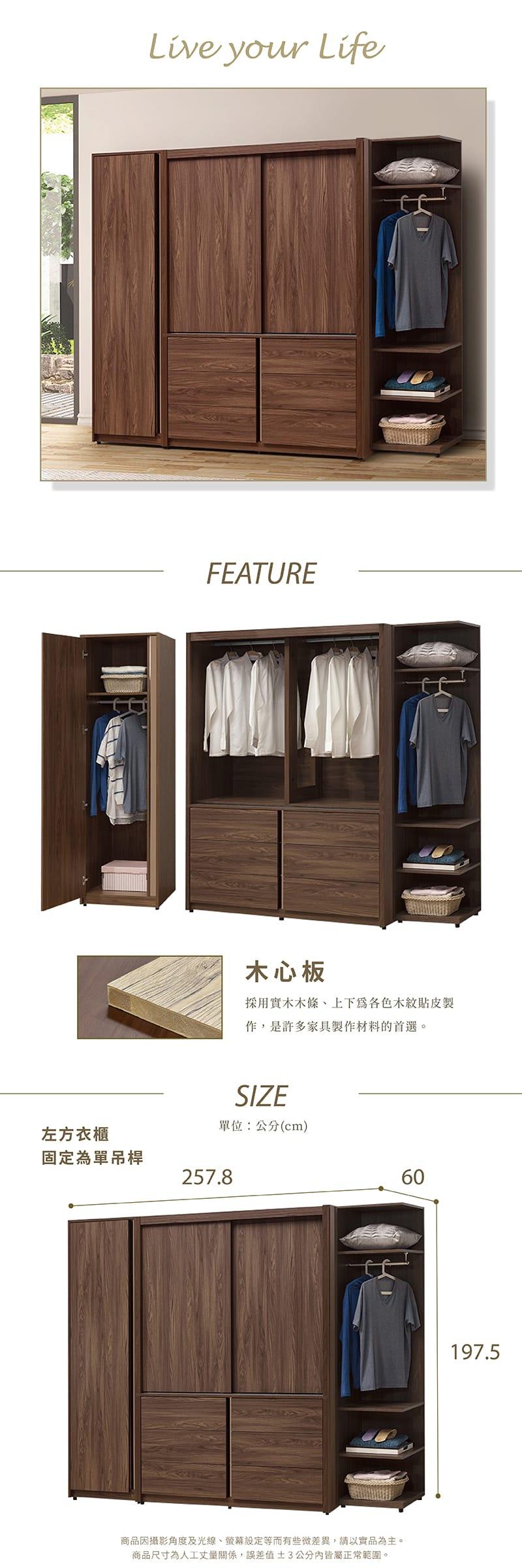 達爾文 拉門收納置物衣櫃 寬258cm