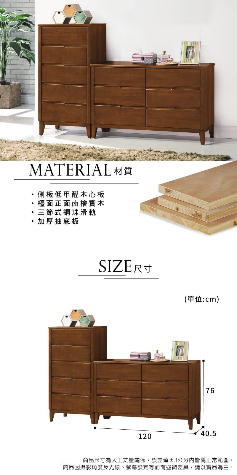 實木收納置物六斗櫃 寬120cm【米亞】