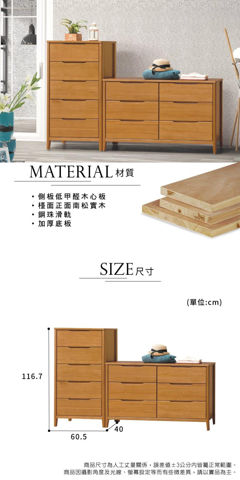 實木收納置物五斗櫃 寬61cm【米堤】