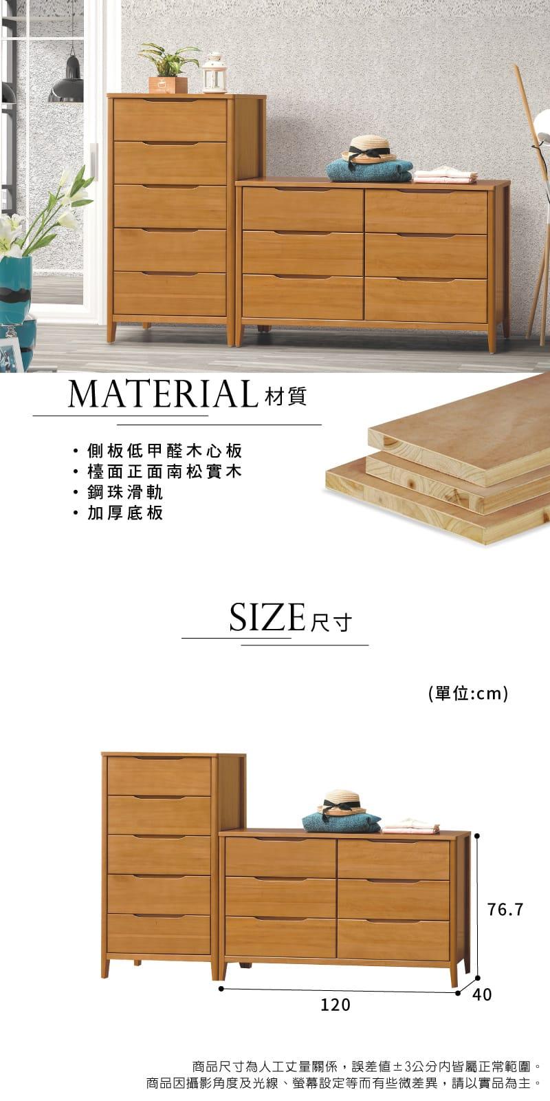 實木收納置物六斗櫃 寬120cm【米堤】
