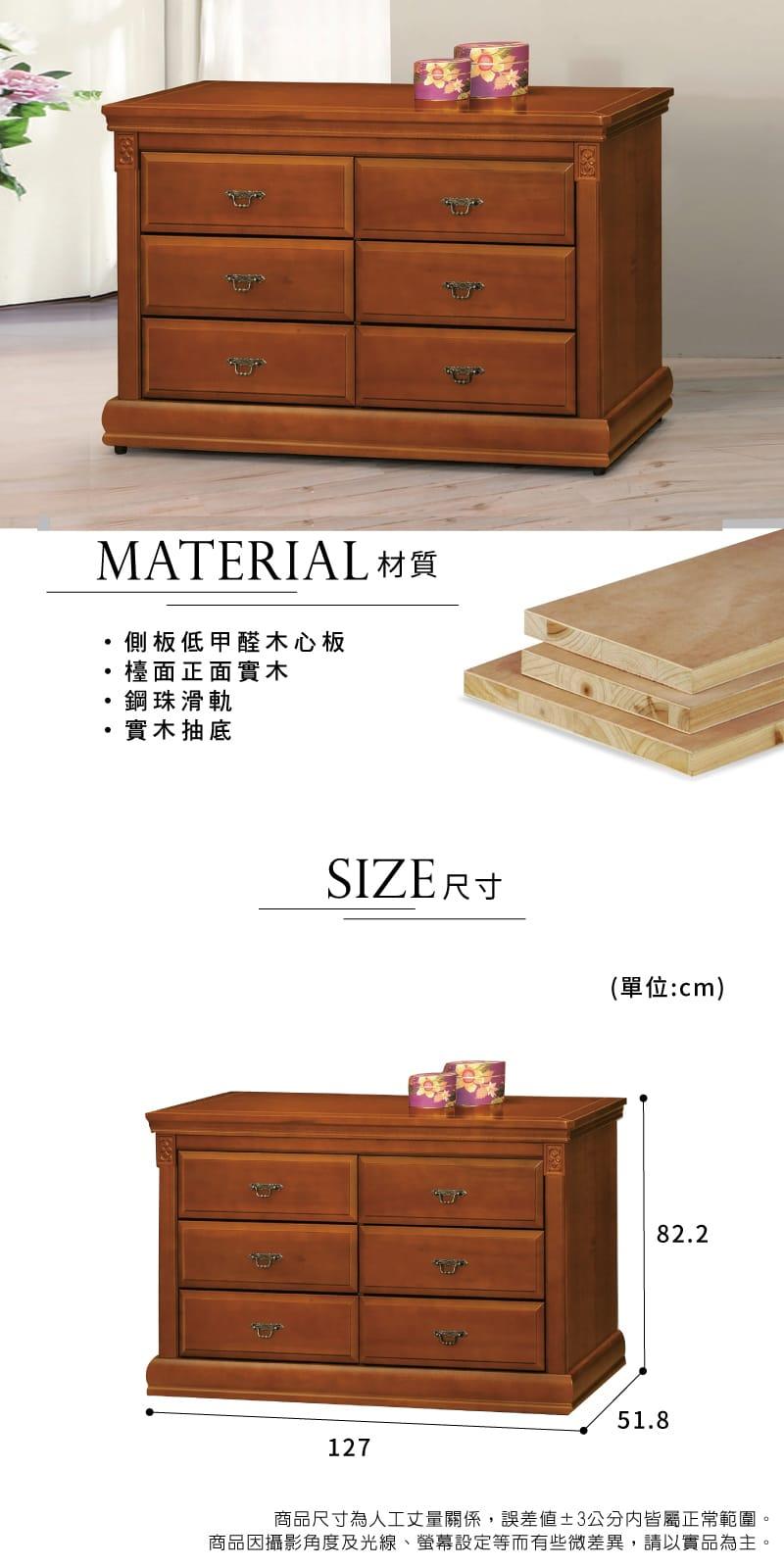 實木收納置物六斗櫃 寬127cm【賽德克】
