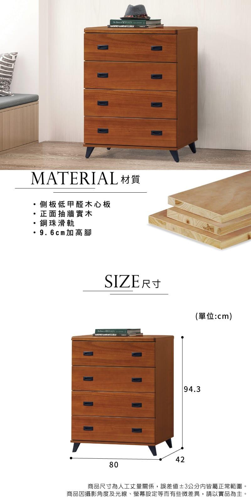 樟木收納置物四斗櫃 寬80cm
