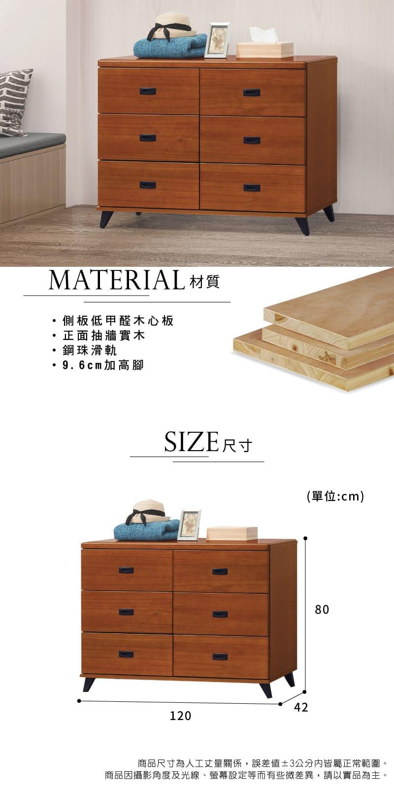 樟木收納置物六斗櫃 寬120cm