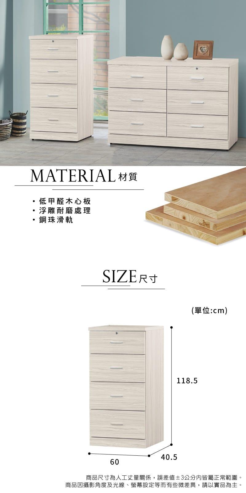 白梣木收納置物四斗櫃 寬60cm
