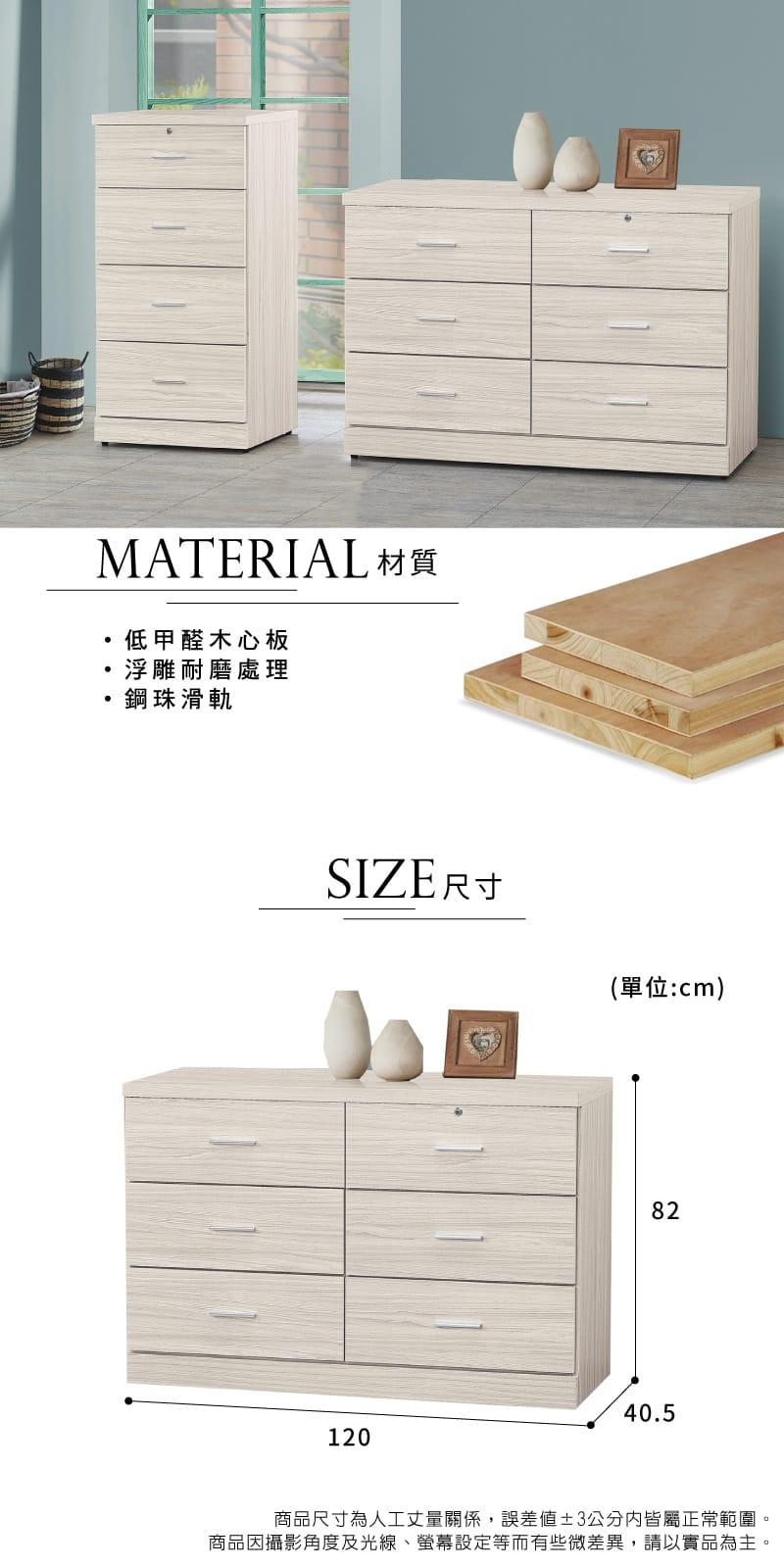 白梣木收納置物六斗櫃 寬120cm