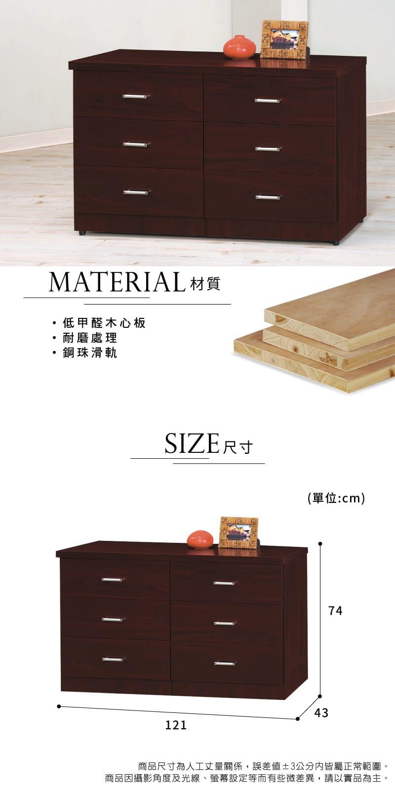 收納置物六斗櫃 寬121cm