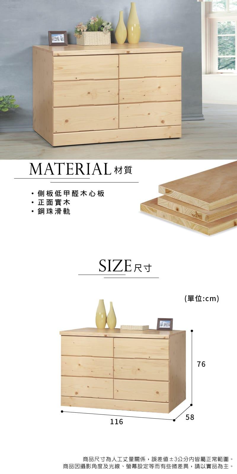 松木收納置物六斗櫃 寬116cm