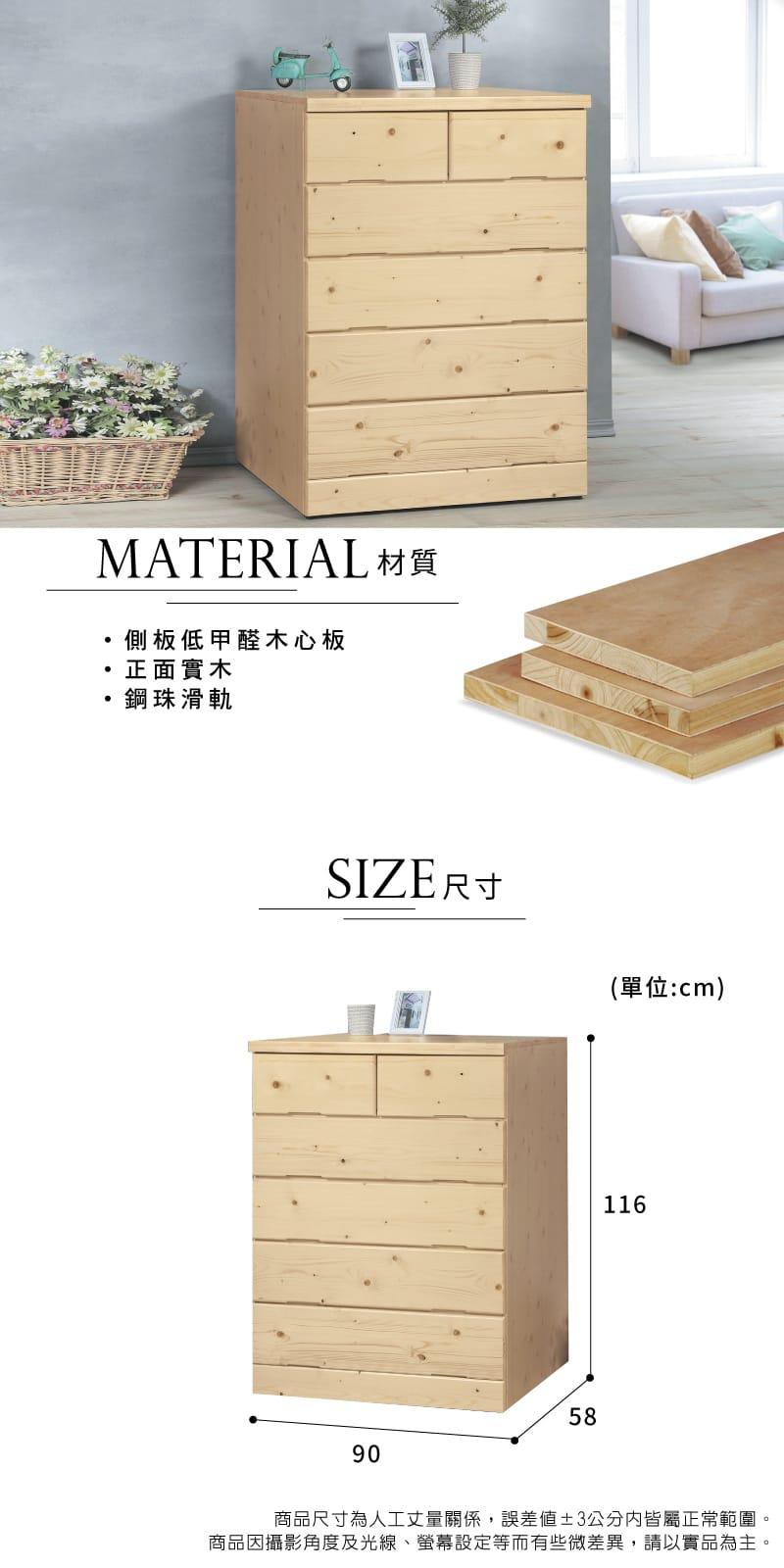 松木收納置物五斗櫃 寬90cm
